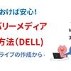 【回復ドライブの作成】DELLのリカバリーメディア作成方法