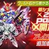 """【スーパーロボット大戦DD RMT】に新シナリオ""""2章Part1""""が追加"""