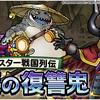 【DQMSL】モンスター戦国列伝「退魔の復讐鬼」開催!退魔の大剣豪が手に入る!