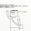 深圳・上海出張①