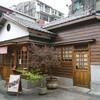 【台北】一軒家でアフタヌーンティー 合興八十八亭