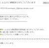 平成29年12月30日に申し込んだ泉佐野市のふるさと納税が届きました