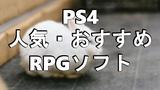 【2017年】PS4の注目すべきRPGソフト5選 | 人気・おすすめ