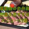 〈運動会シーズン到来!〉お弁当の定番メニューやおすすめメニュー11選!