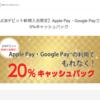 JCB、Apple Pay・Google Pay利用で20%還元するデビット新規入会限定キャンペーン
