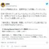 梁英聖 (@RyangYongSong)、伊藤隆太氏を再三、侮辱