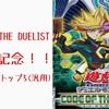 【感想】CODE OF THE DUELIST発売!注目カードトップ5!