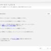 XPERIAをICSにバージョンアップ