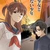 新作小説『傍観少女と死ねない少年』 /  MAKE.Books! #3【電子書籍 / Amazon Kindle 】