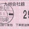 相知→290円区間 乗車券
