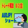 【トレード解説】7月勝率69%の手法!!8/2 AUDJPYのトレード(動画あり)