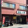 和歌山・女子旅におすすめ♪  昔ながらの「カレーヤ食堂」