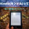 Kindleは電子書籍リーダー(専用端末)のことだけじゃない。スマホやPCでの利用が意外と知られていない?と思った理由