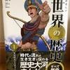 『学研まんが 世界の歴史1』