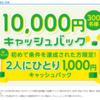 JCBカードの「公共料金キャッシュバック」1000円分当たりました