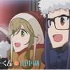 『ゆるキャン△ SEASON2』5話・感想