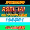 【上級編】IAI RSELによるSEL言語解説 SEL言語プログラム構造