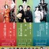 十二月歌舞伎座 大歌舞伎 新作歌舞伎「あらしのよるに」中村獅童尾上松也市川中車