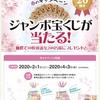 【クローズド懸賞】ジャンボ宝くじプレゼント/春のキャンペーン