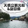 【天橋立④】観光船で渡る阿蘇海&橋が動く!旋回橋【車中泊旅】