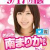 9月後半札幌近郊タレント・ライター来店イベント予定※追記有り