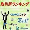 仮想通貨取引所おすすめランキング! 日本人に人気の取引所を紹介するよ