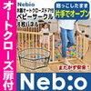 Nebioの木製ベビーサークルをおすすめする4つの理由