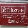 名古屋クラフトマンたちの隠れ家で仕事場『覚王山アパート』