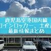 【2020年7月】鹿児島空港の設備(コインロッカー、レストラン、お土産、Wi-Fi、ATMなど)
