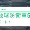 【地球防衛軍5】ゲーム実況してみました!【告知】