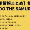 【採用情報まとめ】株式会社DO THE SAMURAI | ホトカミ - 神社お寺の投稿サイト運営