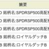 減配話題のSPYDから配当金!