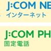 ZAQ(J:COM)のインターネット契約をされている方は見直しがオススメ