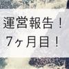 【運営報告(7ヶ月目)】収益はいくらか!!?!?!