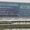 月曜は中京、火曜は出馬投票をやり直して京都、JRA4日間開催になります