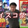 ハイスコアガールⅡ(アニメ2期)・OVA・原作マンガ最終巻(10巻)特集のハイスコ祭りじゃあ~!