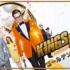 【洋画】「キングスマン: ゴールデン・サークル〔2017〕」ってなんだ?