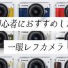 【女性必見】一眼レフ初心者が本当に買うべきカメラをプロが教える!!