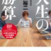 前田裕二 「人生の勝算」