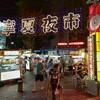 【台北人気夜市レポート】みんな大好き「寧夏夜市」はどうなっている?