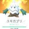 【ポケモンGO】ユキカブリ → ユキノオー 進化(キラポケモン)