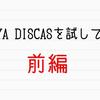 ツタヤ ディスカス/TSUTAYA DISCASを試してみた~前編~