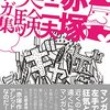『赤塚不二夫 実験マンガ集』