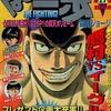 2002年発売の激レアコミック雑誌 プレミアランキング