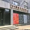 798 Art Festival(798芸術節)開幕!改革開放以降の中国アートを振り返る『History in the Making 行進中的歴史』@798国際芸術交流中心~10月26日