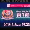 ルヴァン杯第1節 横浜F・マリノス VS 北海道コンサドーレ札幌
