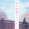 映画『君の膵臓をたべたい』ネタバレ感想 涙と感動の結末