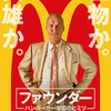 【ネタバレ・感想】実話『ファウンダー/ハンバーガー帝国のヒミツ』から学ぶ人生(レビュー)