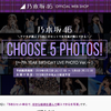 CHOOSE 5 PHOTOS!の桃ちゃんを探せ!
