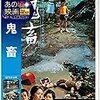 松本清張『鬼畜』(3)